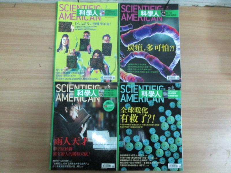 【書寶二手書T7/雜誌期刊_PAP】科學人_2~8期間_4本合售_雨人天才等