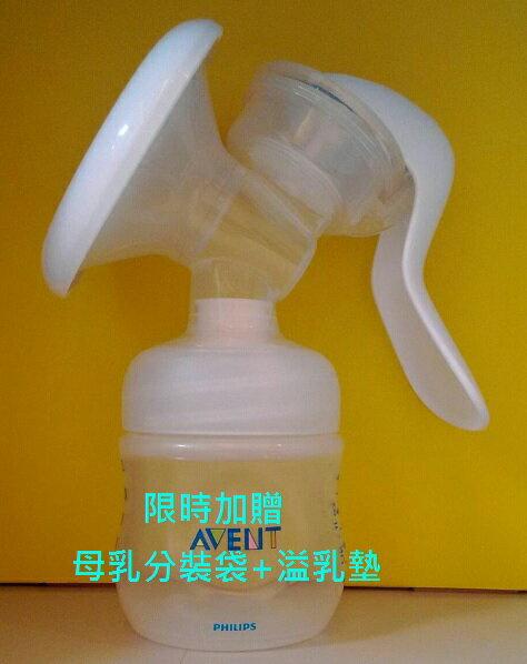 【限時加贈母乳分裝袋+溢乳墊】英國製 PHILIPS AVENT PP 輕乳感 手動吸乳器(SCF330/20)【紫貝殼】