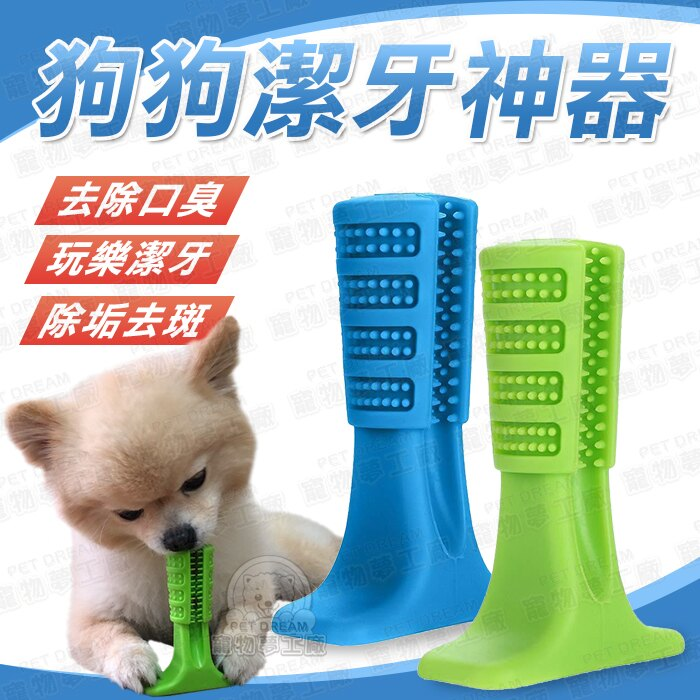 L號 狗狗潔牙神器 磨牙玩具 狗牙刷 狗潔牙 寵物牙刷 寵物潔牙 潔牙玩具 除口臭玩具 618購物節 0
