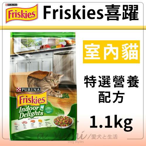 《Friskies喜躍》特選營養室內貓配方-成貓飼料1.1kg / 貓乾糧