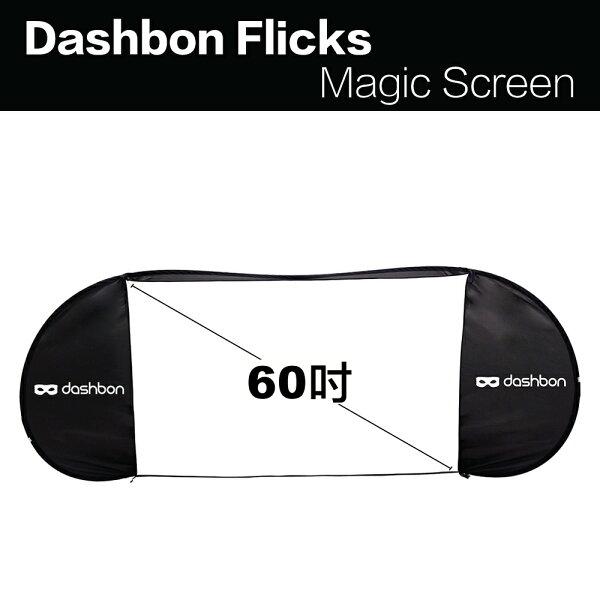 歐肯得:DashbonFlicksMagicScreen行動魔術投影布幕-60吋