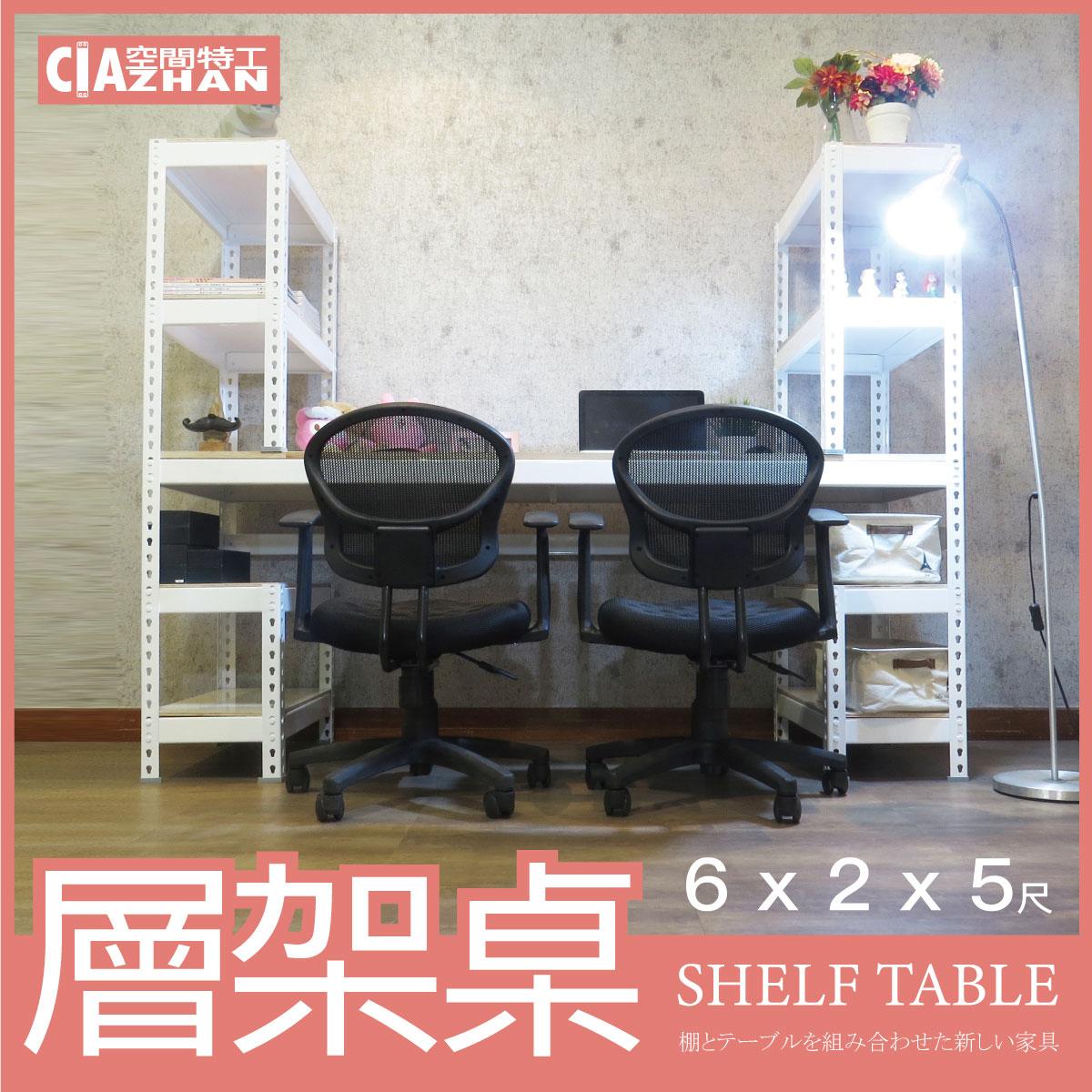 辦公桌 工作桌 免螺絲角鋼 H型雙向  白色層架 書桌 (180x60x150cm) 空間特工【STW6210】 0