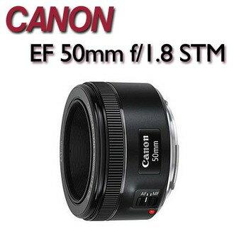 【★送49mm UV保護鏡】CANON EF-50mm F1.8 STM 大光圈人像鏡【平輸】單眼相機專用標準定焦鏡頭