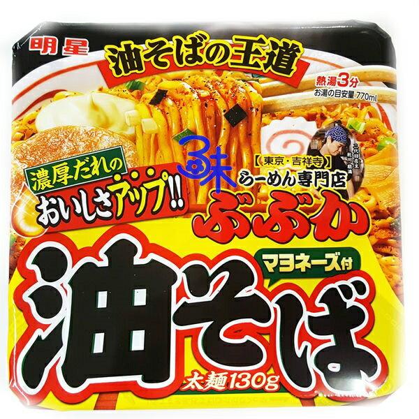 (日本) 明星 一平夜店 炒麵- 油拌麵 宵夜推薦 限定版 1盒 166 公克 特價 109 元 【4902881404839 】