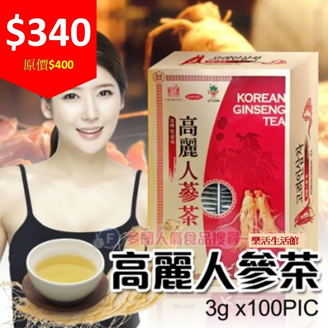 ↘下殺$340高麗人蔘茶 隨身茶包100入  年節禮品 伴手禮 【樂活生活館】