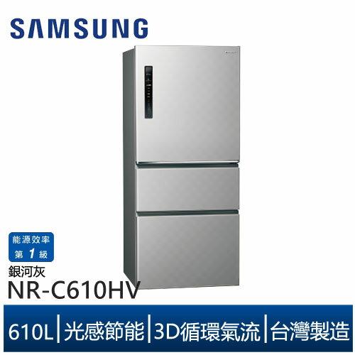(靜態陳列出清)Panasonic 國際 NR-C610HV 三門 冰箱 601公升 無邊框 電冰箱 公司貨 冰箱 NR-C610HV-S