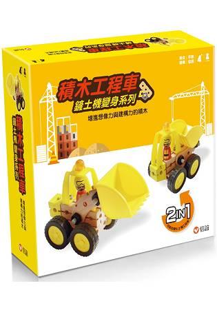 積木工程車-鏟土機變身系列