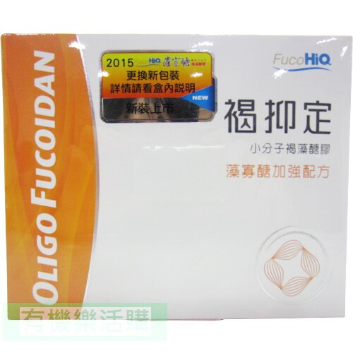 Hi-Q藻寡醣(褐藻醣膠)加強配方 買2送1