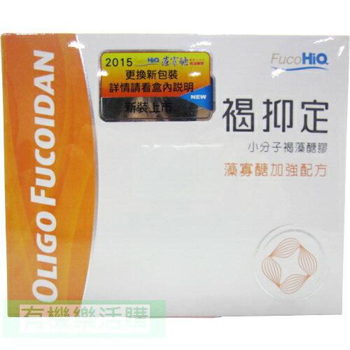 有機樂活購:Hi-Q藻寡醣(褐藻醣膠)加強配方買8送5