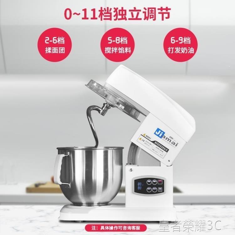 和面機 廚師機家用多功能7LG商用攪拌機全自動打蛋打面鮮奶機和面機 摩登生活
