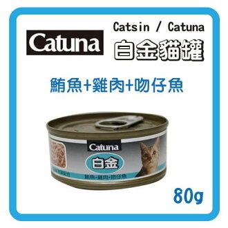 【力奇】Catsin / Catuna 白金 貓罐(鮪魚+雞肉+吻仔魚)80g- 24 元 >可超取(C202B05)