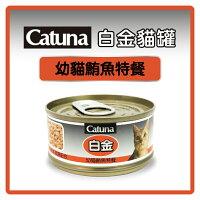 寵物用品Catuna 白金 貓罐-幼貓特餐80g 可超取(C202B01)  好窩生活節。就在力奇寵物網路商店寵物用品