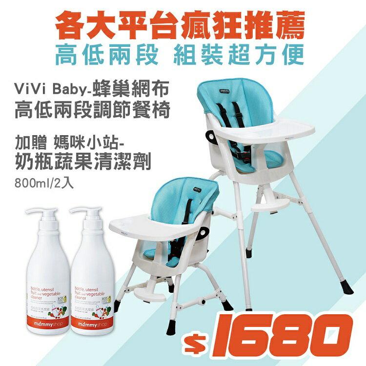 *限量特賣* ViViBaby - 蜂巢式高低兩段高腳餐椅 加贈媽咪小站 - 奶瓶蔬果清潔液800ml/二瓶! 0