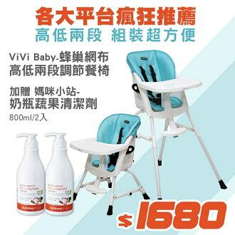 *限量特賣* ViViBaby - 蜂巢式高低兩段高腳餐椅 加贈媽咪小站 - 奶瓶蔬果清潔液800ml/二瓶!