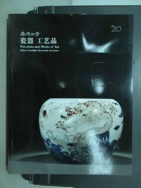 【書寶二手書T4/收藏_YAH】嘉德四季_2013/9/17_瓷器工藝品