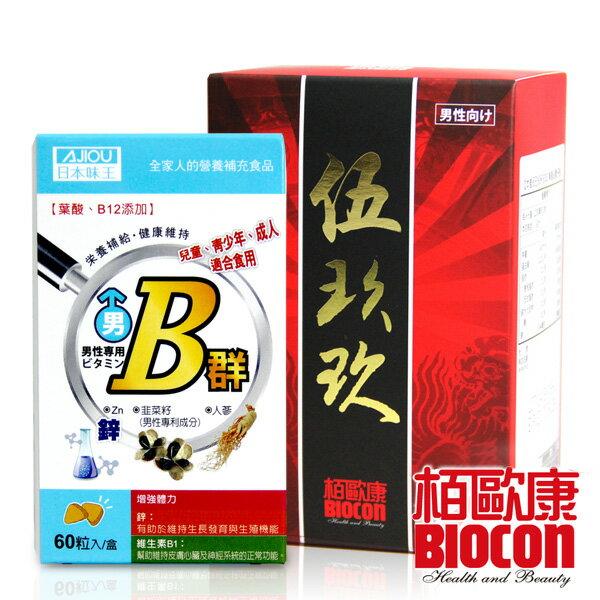 ◆原廠◆【BIOCON】 伍玖玖膠囊(60粒╱盒)+ 男用B群加強錠60粒一盒