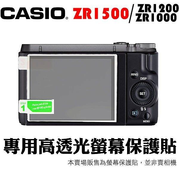 【小咖龍】 CASIO ZR1500 ZR1200 ZR1000 專用高透光 保護貼 自拍神器 保護膜 螢幕保護貼 一般款高透光