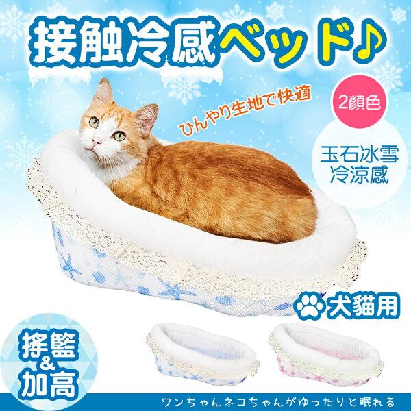 JohoE嚴選玉石冰雪纖維散熱冷涼感加厚平舖窩型兩用寵物床墊睡墊(2色)(MS0054)