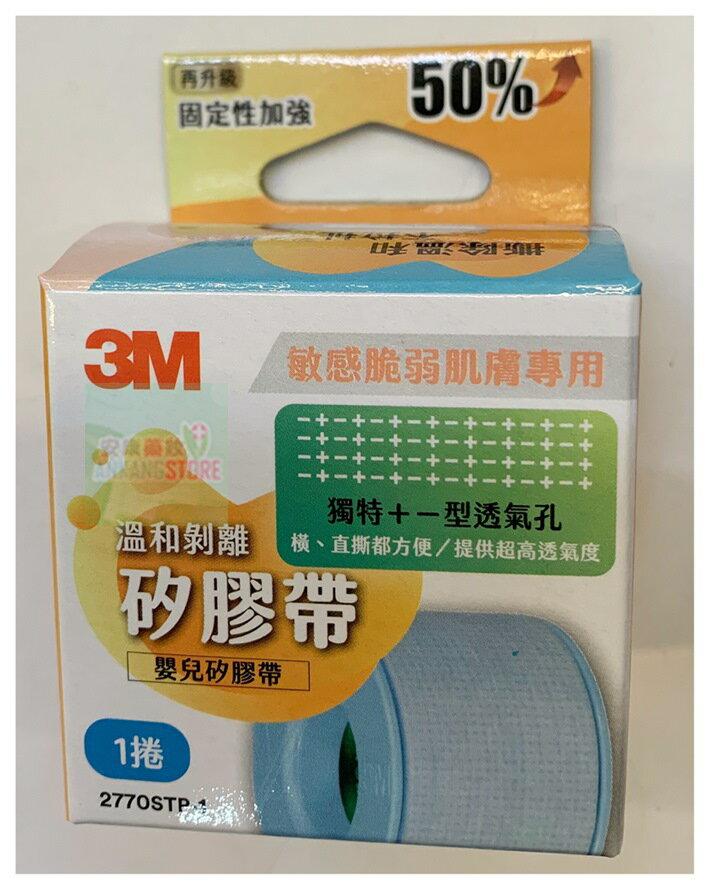 3M 溫和剝離矽膠帶(敏感脆弱肌膚專用) 1吋x1.37公尺 1捲