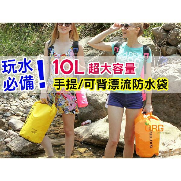 ORG《SG0046》 促銷!大容量 10L 可揹/手提 防水袋/收納包/收納袋/漂浮袋/漂浮包 手機/相機 玩水