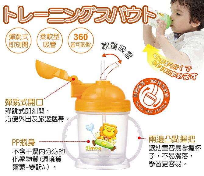 『121婦嬰用品館』辛巴 自動吸管練習杯 180ml 4