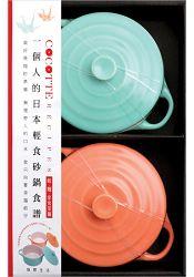 COCOTTE RECIPES 一個人的 輕食砂鍋食譜:飯‧麵‧家常菜篇(附 青春系薄荷綠與珊瑚橙含蓋圓型小砂鍋共2個)