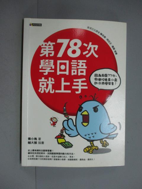 ~書寶 書T3/語言學習_KOM~第78次學日語就上手_青小鳥