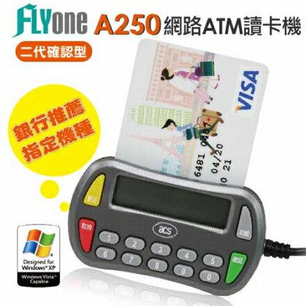 FLYone A250 網路ATM 二代確認型 晶片讀卡機 內贈Digit Lock i管家