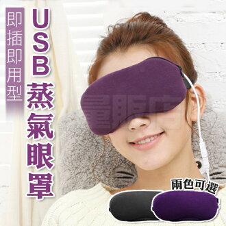 【拍賣最低價】USB眼罩 蒸汽熱敷眼罩 眼部SPA 緩解眼疲勞 乾眼症 抗皺紋疲勞 黑眼圈 舒壓 兩色可選