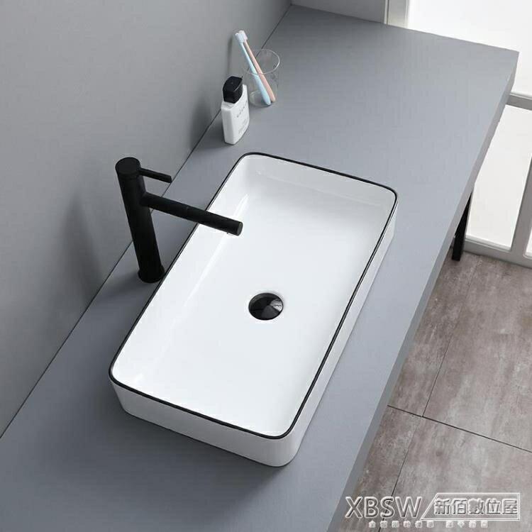 北歐陶瓷洗臉台上盆橢圓形家用洗手面盆陽台衛生間長方形藝術台盆CY