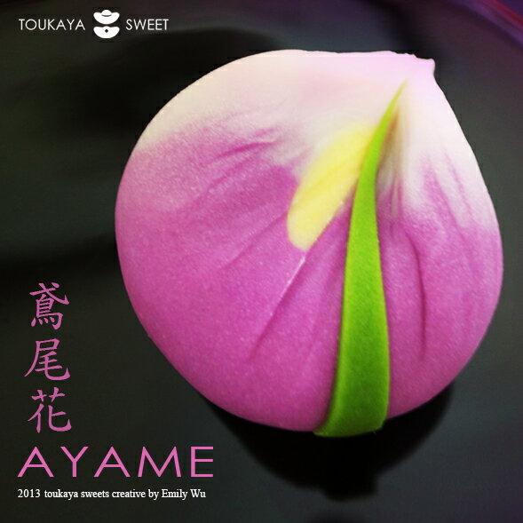 【toukaya唐和家上生和?子】鳶尾花 ???