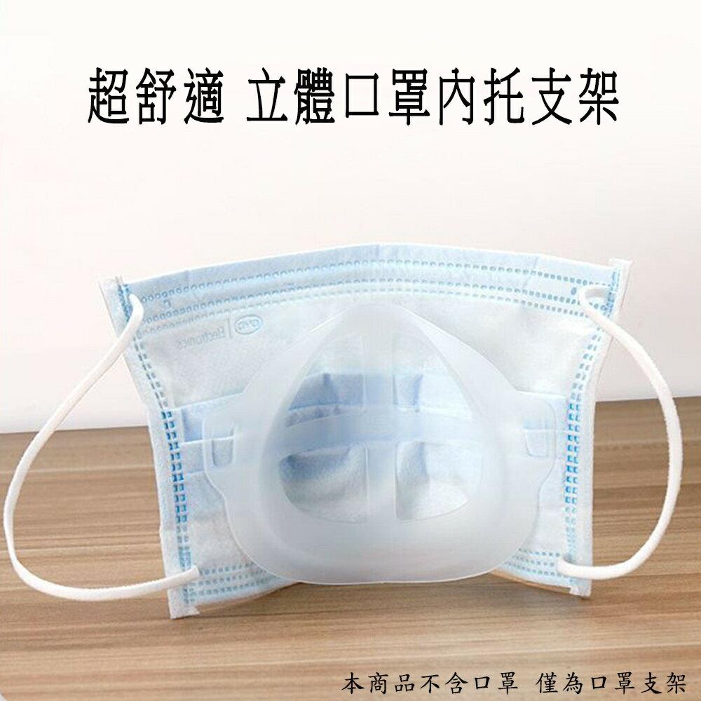 【500入】MS06兒童專用款 超舒適透氣立體口罩內托支架