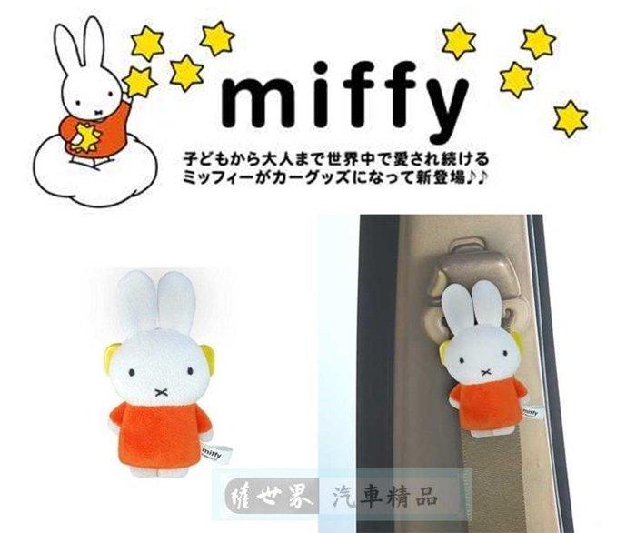 權世界@汽車用品 日本進口 MIFFY米飛兔 人偶造型 安全帶鬆緊扣固定夾(可夾書包) DB02