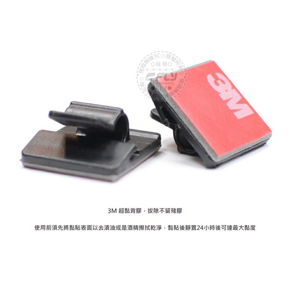 《飛翔無線3C》3M背膠 C型線夾 5入裝│訊號線固定扣 無線電整線 騎士通線材扣環 汽車黏貼扣