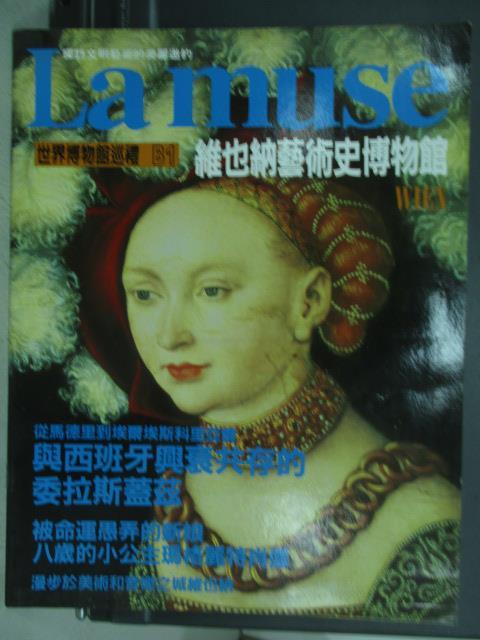 【書寶二手書T1/藝術_PDA】La muse_B1_維也納藝術史博物館