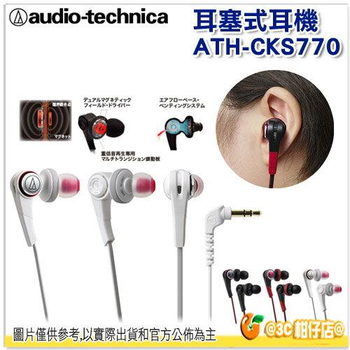 鐵三角 ATH-CKS770 耳塞式耳機 氣流低頻風孔系統 鋁合金 多重變換振 重低音 台灣鐵三角公司貨 保固一年 耳機