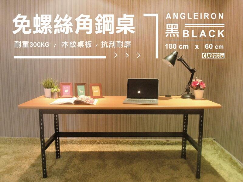 OA辦公桌♞空間特工♞書桌(木紋桌板180x60cm,高密度塑合板 抗刮耐磨)消光黑角鋼桌 電腦桌 桌子 免運費 - 限時優惠好康折扣