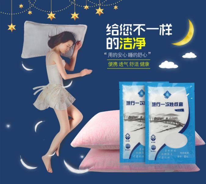 加厚旅行一次性枕套無紡布防污枕頭套子乾淨衛生減少感染 0
