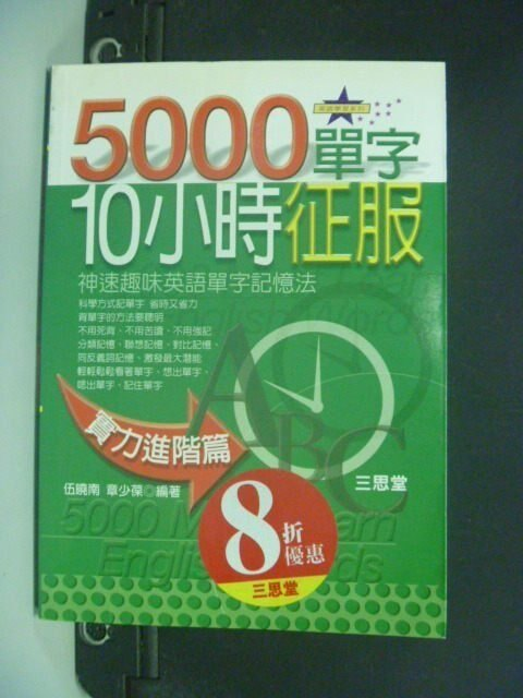 【書寶二手書T4/語言學習_MGO】5000單字10小時征服實力進階篇_伍曉南