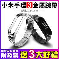 小米Xiaomi,小米手環3推薦到【送3大好禮】 金屬錶帶 小米手環3 金屬三珠鋼錶帶 不鏽鋼 金屬腕帶 運動 智慧型手錶 小米 智慧手錶 小米手環 生日 聖誕節