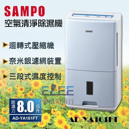 【億禮3C家電館】聲寶除濕機8L清淨機AD-YA161FT.台灣製造