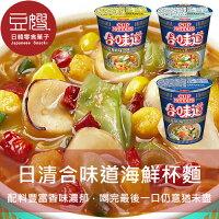 日本泡麵推薦到【即期良品】日本泡麵 日清合味道海鮮杯麵(多口味)(泰國製)就在豆嫂的零食雜貨店推薦日本泡麵