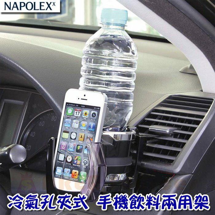 【禾宜精品】Napolex Fizz-981(黑色) / Fizz-982(銀黑色) 冷氣孔夾式 車用 手機飲料架 手機車架 手機架 飲料架 (黑)