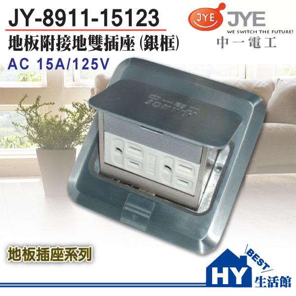 中一電工 JY-8911-15123 銀框地板附接地雙插座【地板插座方型銀框】-《HY生活館》水電材料專賣店