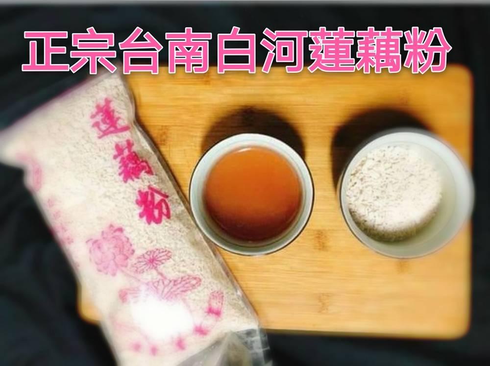 年中慶強檔優惠【天然專賣】台南白河100%純蓮藕粉 ▶全館滿499免運