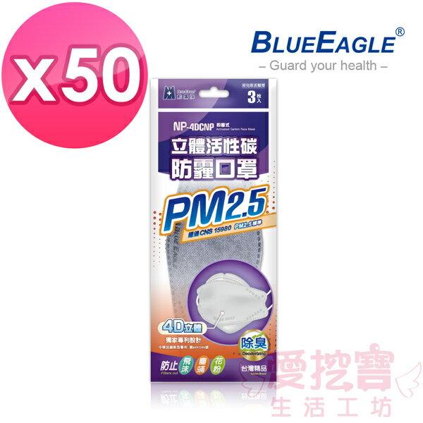 【愛挖寶】藍鷹牌NP-4DCNP成人立體活性碳PM2.5專業防霾口罩立體口罩除臭防霾3入*50包免運費