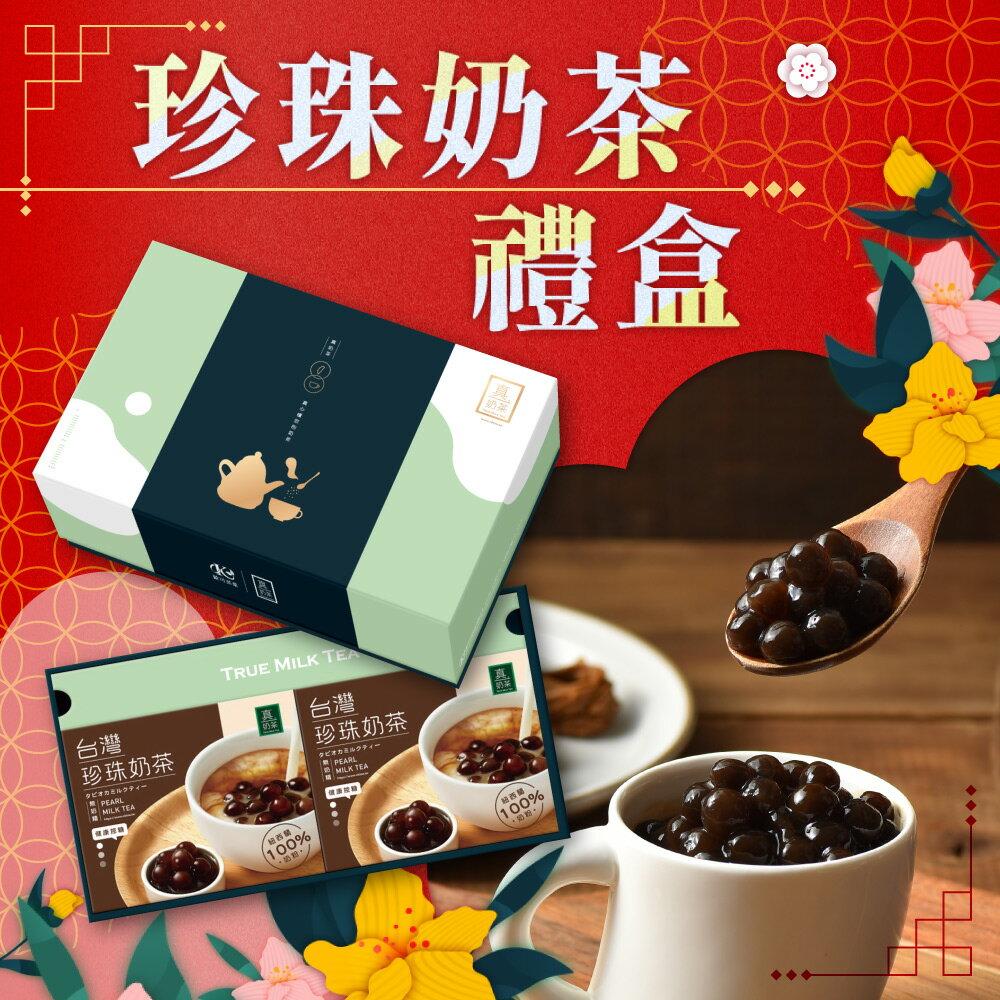 歐可茶葉 台灣珍珠奶茶禮盒  /  每組內含珍珠奶茶x2盒(共10包)+精裝禮盒+專屬提袋  /  因訂單量龐大目前最慢出貨日為8月19日 /  0