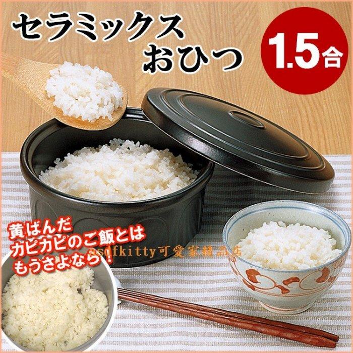asdfkitty可愛家☆日本ARNEST微波加熱陶瓷鍋~1.5合-剩飯像現煮好吃-可熱湯.蒸包子.加熱糙米飯-日本製