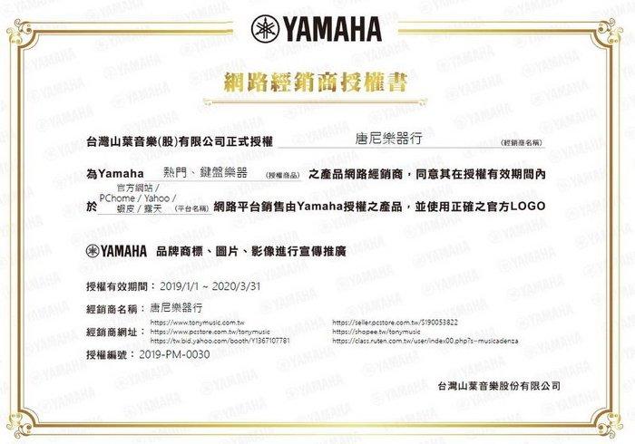 公司貨免運 YAMAHA PSR-E273 電子琴(附贈全套配件,特別加贈大延音踏板 / 鍵盤保養組超值配件) [唐尼樂器] 5