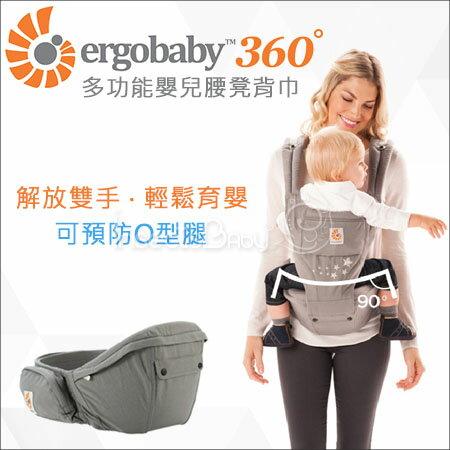 ?蟲寶寶?【美國ErgoBaby】背帶+腰凳 2 合1 多功能腰凳型嬰兒揹巾-灰色/銀河色